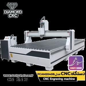 دستگاه cnc چوب مدل PCAM2040B میز آلومینیوم